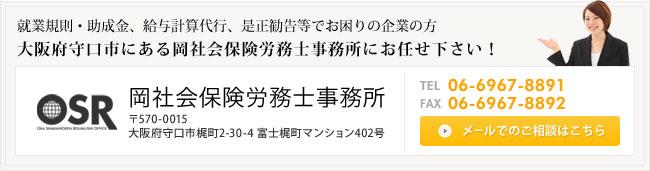 大阪府守口市にある岡社会保険労務士事務所にお任せ下さい!